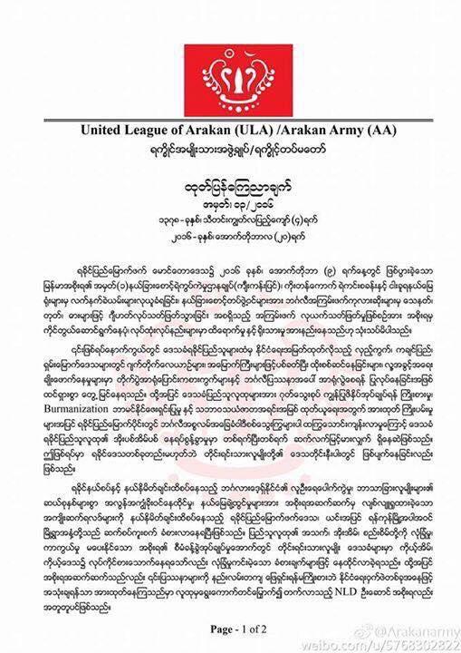 ula-statement1