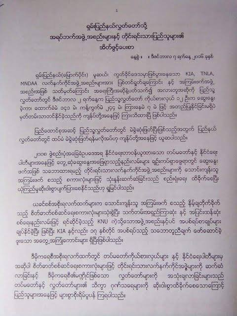 130-csos-opent-letter-reg-shan-state-fighting