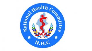 Image for အမျိုးသားကျန်းမာရေးကော်မတီ (NHC)၊ COVID-19 ကာကွယ်ထိန်းချုပ်ကုသရေးအဖွဲ့ (CTF) –  ထုတ်ပြန်ကြေညာချက် ၂/၂၀၂၁
